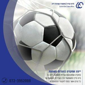 עורך דין לייצוג שחקנים בהתאחדות לכדורגל